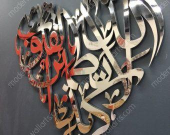 5ft Surah ikhlas verse art in modern islamic by ModernWallArt1