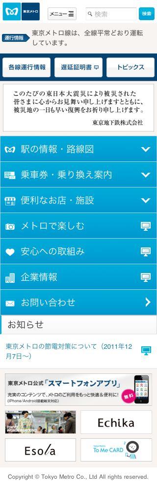スマートフォンサイト デザイン集 AGT smartphone design gallery » blue