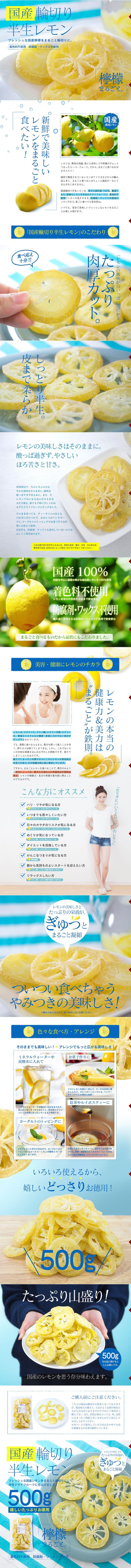 国産輪切り半生レモン|WEBデザイナーさん必見!ランディングページのデザイン参考に(シンプル系)