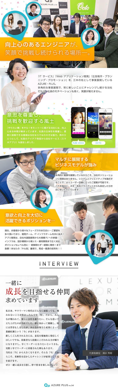 AZURE・PLUS株式会社/ITエンジニア(ITインフラ設計構築・運用~Webアプリ開発まで、各チームで拡大!)経験問わず歓迎!の求人PR - 転職ならDODA(デューダ)
