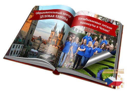 Уникальная программа ЛЕТНЕГО ОТДЫХА В ПРАГЕ! http://golden-praga.ru/letniy-kurs-cheshskogo-yazyka  Представляем Вам уникальную программу ЛЕТНЕГО ЯЗЫКОВОГО ЛЕТНЕГО ЛАГЕРЯ В ЧЕХИИ от образовательного центра Деловая Европа!