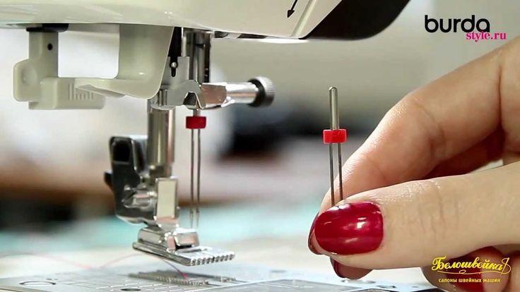 Швейная машинка. Урок 8: защипы двойной иглой