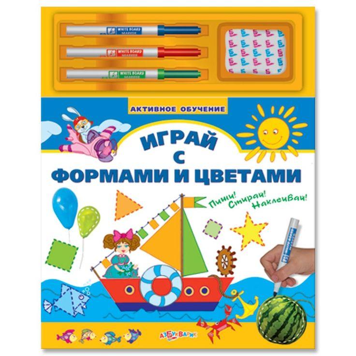 Играй с формами и цветами Азбукварик (, 4836) купить в Москве. Цены, фото | Интернет-магазин Nils.ru
