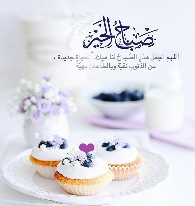 صباح الخيرات Good Morning Arabic Beautiful Morning Messages Morning Greeting