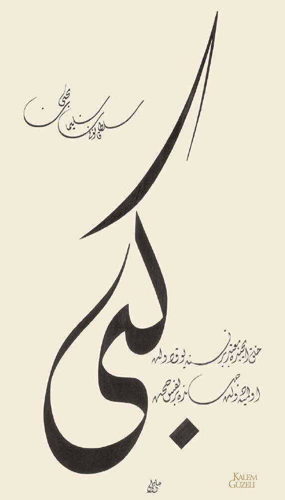 """""""Halk içinde muteber bir nesne yok devlet gibi, olmaya devlet cihanda bir nefes sıhhat gibi."""" Muhibbi, Kanuni Sultan Süleyman; Ali Toy, Levha"""