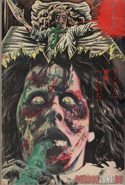 """[РАРИТЕТЫ] Японский комикс 1974 года по фильму """"Изгоняющий дьявола"""" (ФОТО)"""