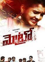 Metro (2017) Telugu Full Movie Watch Online Free