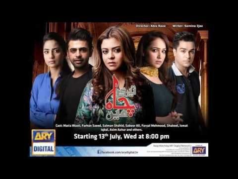 Teri Chaha Mein Drama Serial ARY DIGITAL - Pak Drama Scene