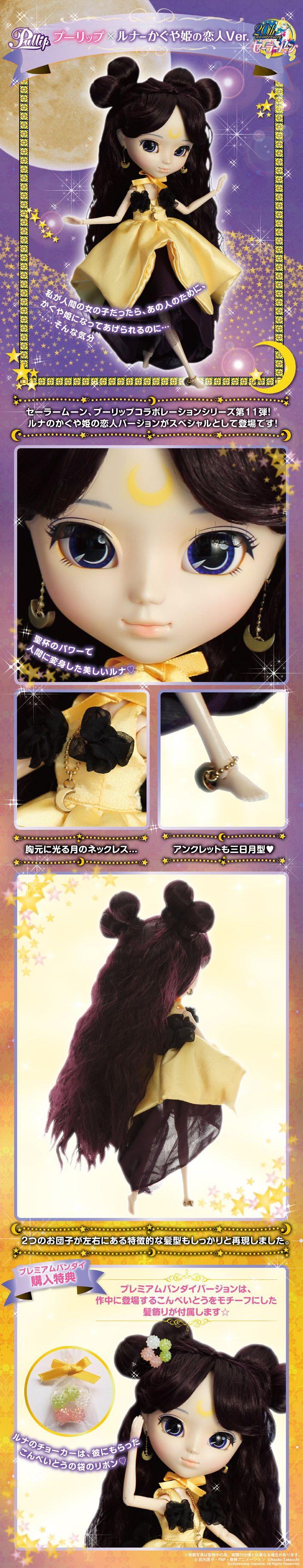 Sailor Moon News: Pullip Luna Princess Lover from Premium Bandai is here! - A Rinkya Blog