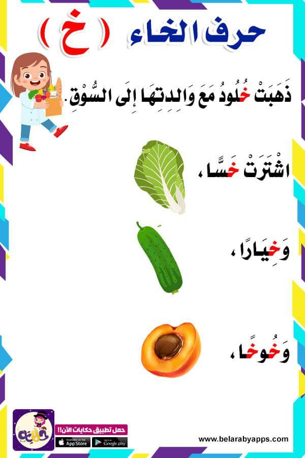 قصة حرف الخاء الصف الأول قصص الحروف الهجائية بالصور بالعربي نتعلم Arabic Alphabet For Kids Learn Arabic Alphabet Arabic Kids