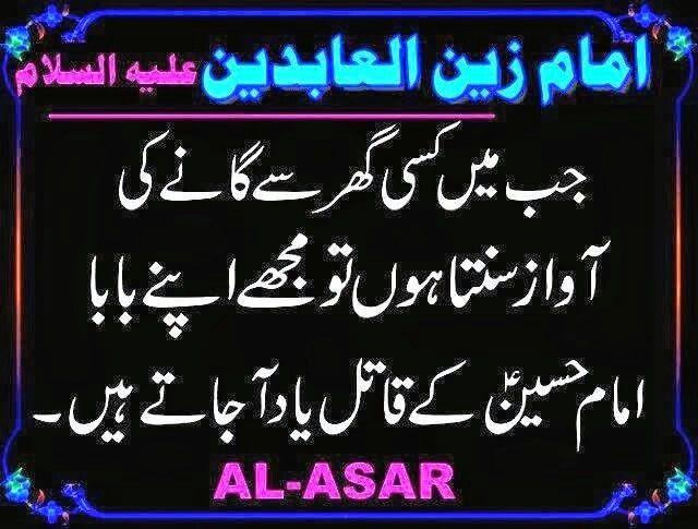 Imam zain ul abdain a s quote | IMAM HUSSAIN(A S) PAK | Mola ali