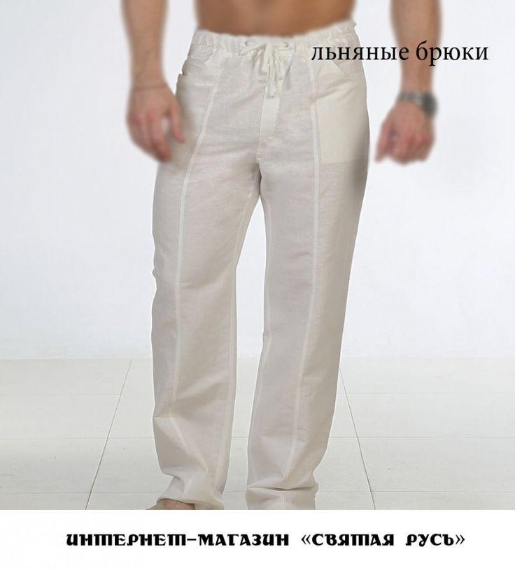 Брюки мужские льняные белые