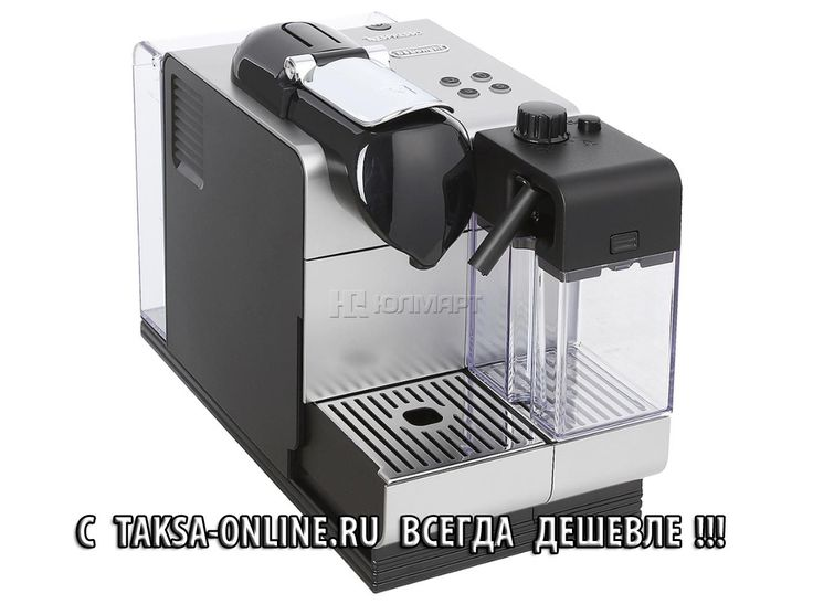 Капсульная кофемашина Nespresso, выполненная в современном дизайне и оснащенная запатентованной автоматической системой приготовления капучино De'Longhi. Одним нажатием кнопки вы получаете все ваши любимые напитки: эспрессо, капучино, латте макиато и  кофе лонг  #TaksaOnline #ЮлмартСкидка #МаксимальнаяСкидкаЮлмарт #ПрограммаТакса #ЮлмартТакса #Юлмарт #ЮлмартТакса #Ulmart #БесплатнаяТаксаЮлмарт #NespressoDelonghi #NespressoDelonghiEn520.S