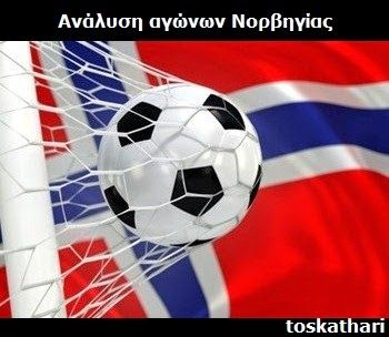 Στοίχημα - Bet: Στάμπαεκ vs Μπραν / Ανάλυση αγώνα Νορβηγίας.