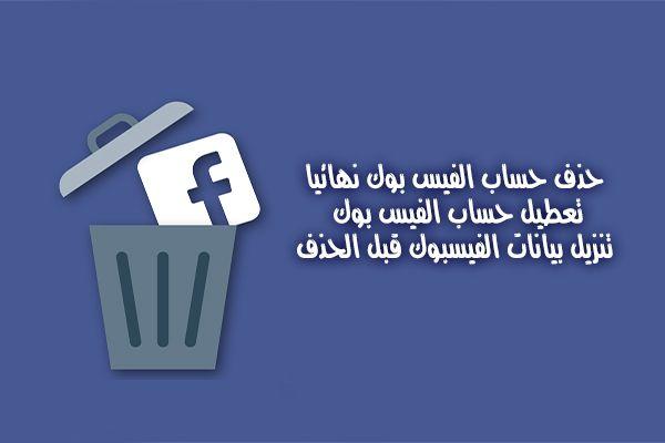 كيف أحذف حساب فيس بوك الخاص بي نهائيا Delete Facebook Ulm Allianz Logo