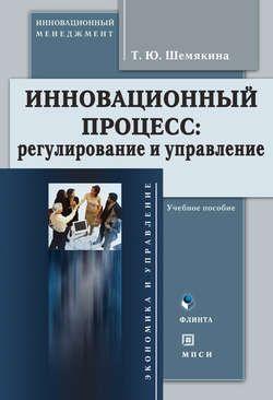 Скачать Инновационный процесс: регулирование и управление Т. Ю. Шемякина FB2 EPUB TXT