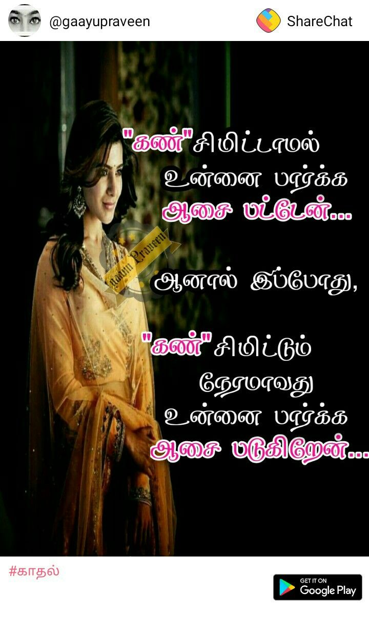 Pin By Aneethaam On Love Tamil Love Quotes Cute Love Quotes New Love Quotes