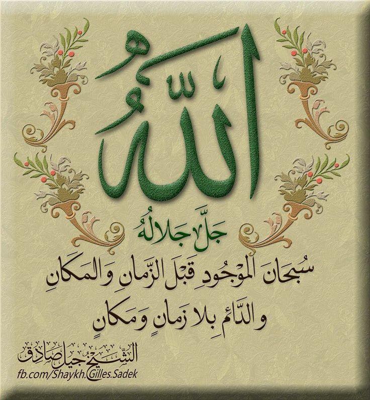 Shaykh Gilles Sadek Kaligrafi allah, Islamic calligraphy