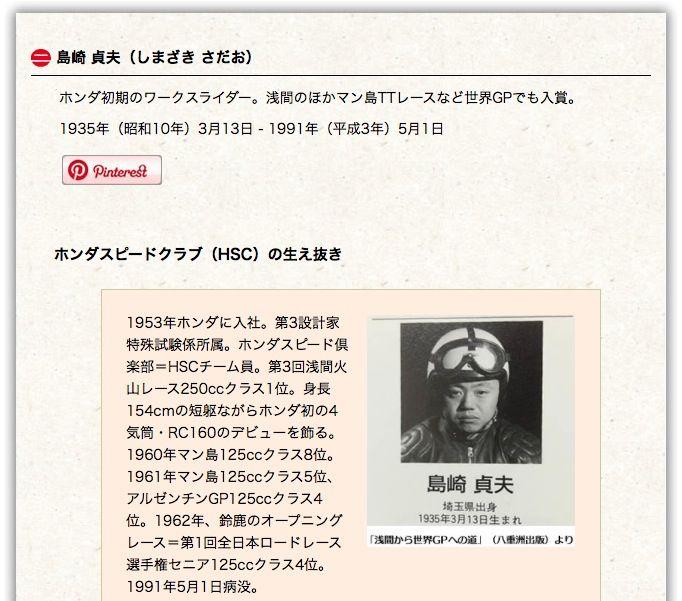 島崎貞夫 元ホンダスピードクラブ(HSC)ライダー