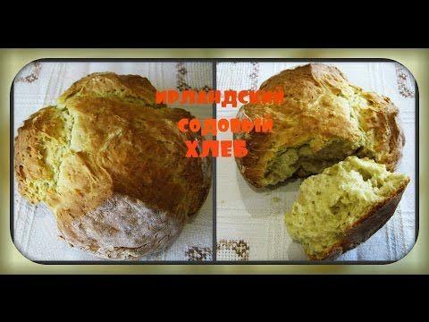 Ирландский содовый хлеб. - YouTube