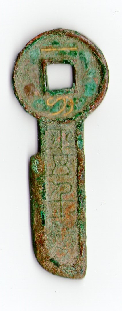 """Considered to be one of the most beautiful coins of ancient China. Cast in the years 7-9 AD during the reign of Wang Mang, Xin Dynasty (7 - 23 AD). This knife money is popularly known as金错刀 or gold inlaid knife. The lower blade portion of the coin has the characters平五千which translates as """"worth five thousand""""."""