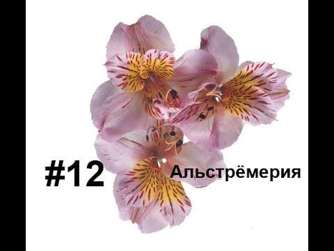 Альстрёмерия из фоамирана, Лариса Аптриева, МыловароФФ
