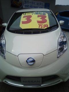 日産リーフ乗り出し価格は300万以上しますが補助金は33万もあるのですね 現状の業界の流れではハイブリッドから電気自動車にシフトしていきそうな感じがしますが充電のインフラも整ってきているのでこれからに期待!! tags[東京都]