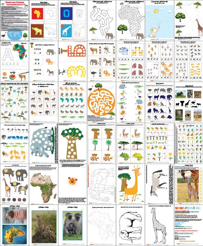 Комплект с очень интересными разнообразными заданиями для детей от 3 до 5 лет.