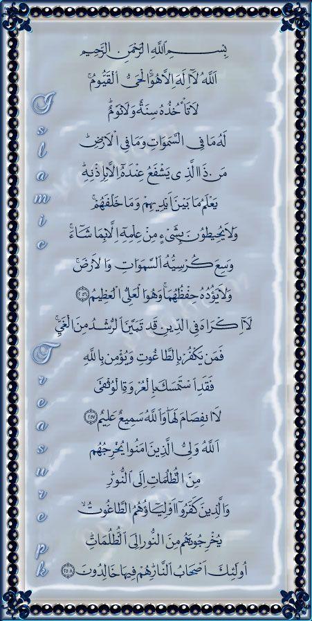 Ayat ul Kurasi (Design Image)
