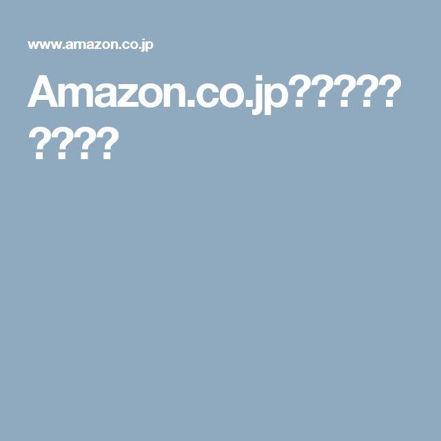 Amazon.co.jpショッピングカート