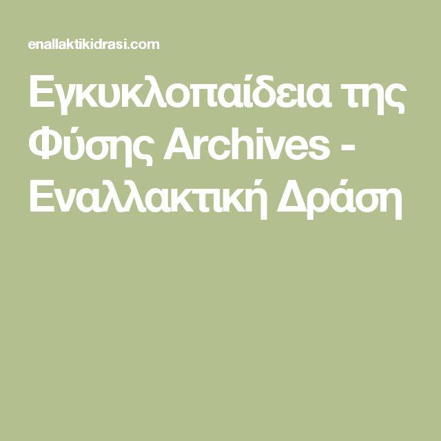 Εγκυκλοπαίδεια της Φύσης Archives - Εναλλακτική Δράση