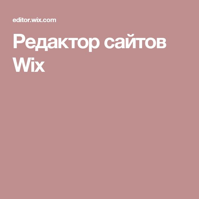 Редактор сайтов Wix