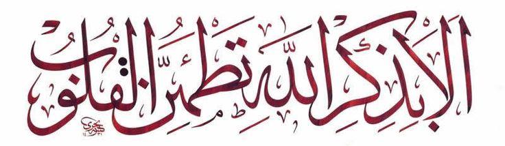 """""""Biliniz ki, kalpler ancak Allah'ı anmakla huzur bulur."""" (Rad 28)"""
