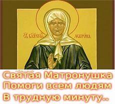 Молитва Матронушке о помощи в финансовых проблемах.