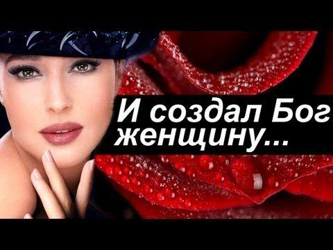 "Нам и не снилось №8. ""И создал Бог женщину..."" (06.03.2013) - YouTube"