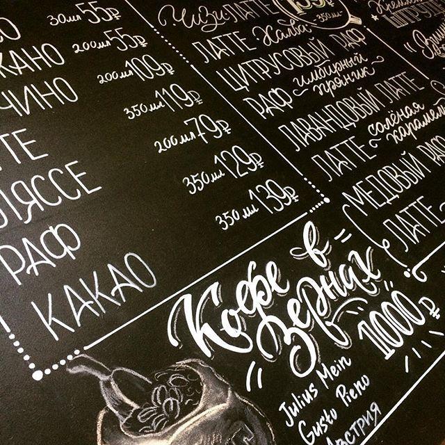 Безумно нравится  мел за потрясающие свойства объёма, текстуру, эффекты и огромный потенциал. Доска с меню уже давно продаёт вкусный кофе, а я делюсь с вами меловыми  буквами.I like the chalk for the stunning properties of volume, texture, effects and great potential.