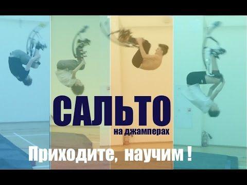 Сальто на джамперах - научиться просто в Московской школе бокинга и джамперов - YouTube
