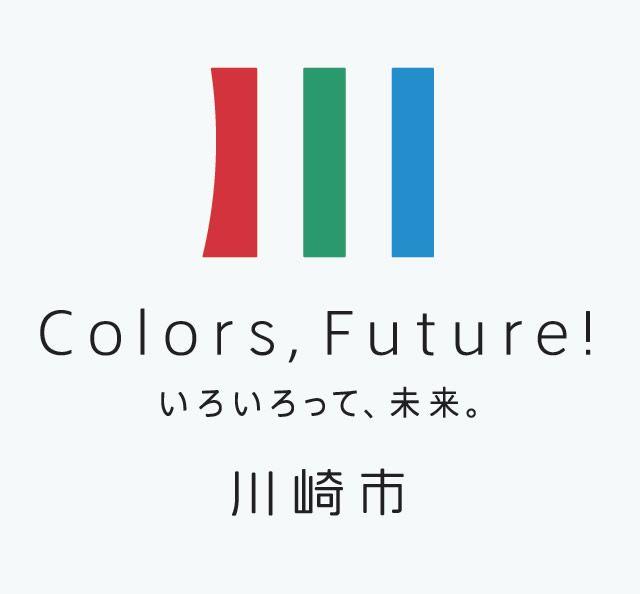川崎市のロゴマーク、やくしまるえつこのCD他のデザイン | ブレーンデジタル版