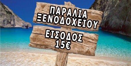 EPIRUS TV NEWS: Ξύπνα! Ξεπουλούν τις παραλίες μας! Υπογράφουμε εδώ...