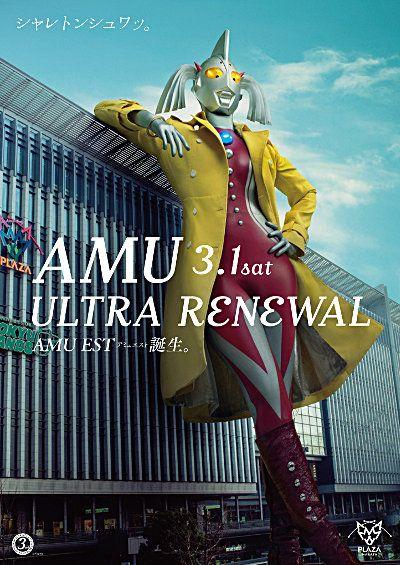 'ULTRA RENEWAL'  史上最大のモデル「ウルトラの母」誕生! JR博多シティ「アミュプラザ博多」リニューアルオープンでウルトラの母、バルタン星人、ダダ、ピグモンが初のファッションモデルに挑戦!