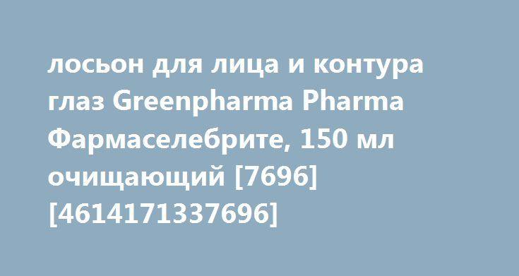 лосьон для лица и контура глаз Greenpharma Pharma Фармаселебрите, 150 мл очищающий [7696] [4614171337696] http://ozama24.ru/products/25715-loson-dlya-lica-i-kontura-glaz-greenpharma-pharma-farmaseleb  лосьон для лица и контура глаз Greenpharma Pharma Фармаселебрите, 150 мл очищающий [7696] [4614171337696] со скидкой 145 рублей. Подробнее о предложении на странице: http://ozama24.ru/products/25715-loson-dlya-lica-i-kontura-glaz-greenpharma-pharma-farmaseleb