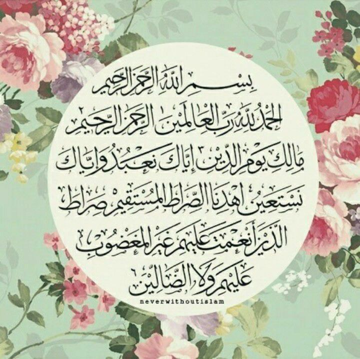 Surah Al-Fatihah ❤  Started to read the Quran from the beginning this morning (again, obviously). Did you ever stop to think about how many times a day we recite this? :) ☺ minimum of 17 times,  amazing ❤
