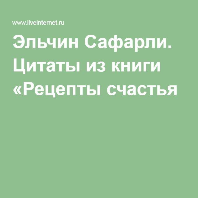 Эльчин Сафарли. Цитаты из книги «Рецепты счастья