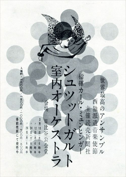 Poster for a choral concert sponsored by the Yomiuri Newspaper. By Ryuichi Yamashiro.