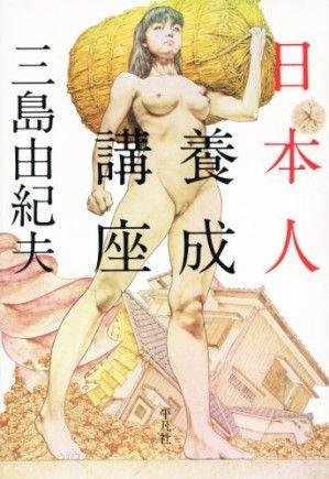日本人養成講座  カバー画:会田誠 装幀者:鈴木成一デザイン室