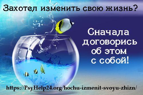https://psyhelp24.org/hochu-izmenit-svoyu-zhizn/