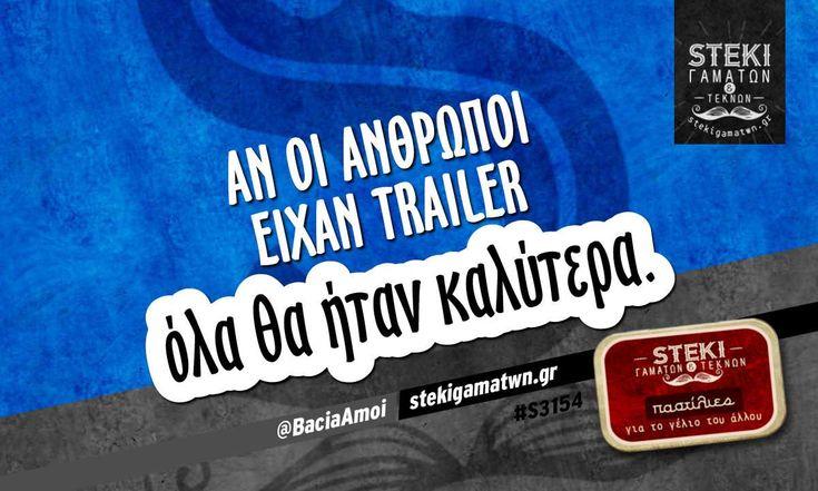 Αν οι άνθρωποι είχαν trailer  @BaciaAmoi - http://stekigamatwn.gr/s3154/