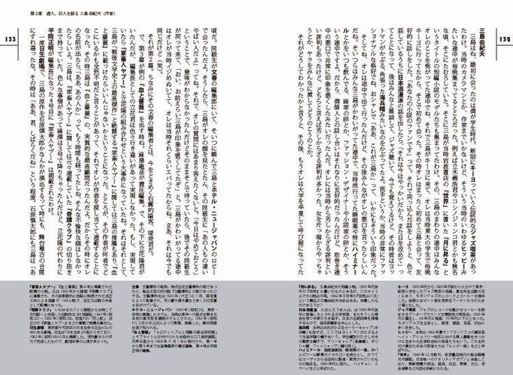 #虚人と巨人 https://goo.gl/Is4bDE  #amazon 第二部 虚人 #康芳夫 巨人を語る。より #三島由紀夫 ページのご紹介 ユニークな注釈にもご注目。その時代の事象等を本文とあわせお楽しみいただけます。
