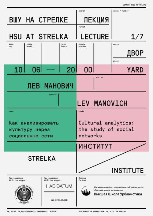 cargocollection:  HSU at Strelka Institute
