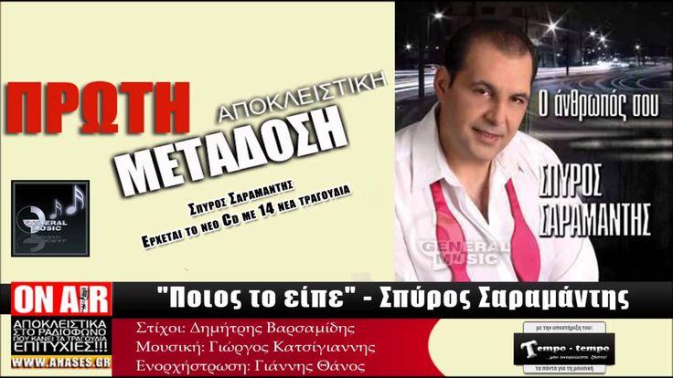 Pios to eipe - Spyros Saramantis || Ποιος το είπε - Σπύρος Σαραμάντης